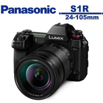 Panasonic S1R 24-105mm (公司貨)