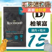 BLACKWOOD 柏萊富 特調成犬活力配方(雞肉+糙米)15lb - BL02015