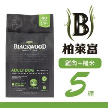 BLACKWOOD 柏萊富 特調低卡保健配方(雞肉+糙米)5lb - BL03005