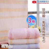 台灣興隆毛巾製  珍珠緞剪絨純棉毛巾 (3條裝)