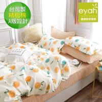 eyah宜雅 台灣製200織紗天然純棉新式雙人兩用被加大床包五件組-香橙