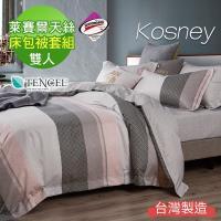 KOSNEY  慕尚  吸濕排汗萊賽爾雙人天絲床包被套組台灣製