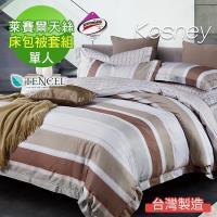 KOSNEY  安吉  吸濕排汗萊賽爾單人天絲床包被套組台灣製