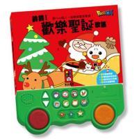 【風車圖書】鈴鈴!歡樂聖誕歌謠10155941