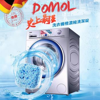 德國Domol 洗衣機槽濃縮清潔錠15克x10錠/包