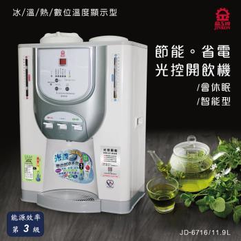 晶工牌JD-6716光控冰溫熱開飲機 / 飲水機