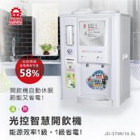 晶工牌1級能效光控智慧溫熱開飲機飲水機JD-3706