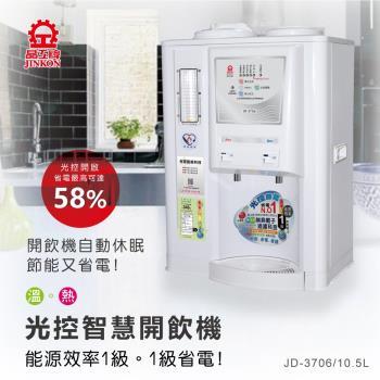 結帳驚喜價↘晶工牌1級能效光控智慧溫熱開飲機飲水機JD-3706