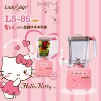 【貴夫人】Mini生機精華萃取機 LS-86 (Hello Kitty 特仕版)