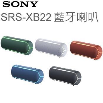 SONY SRS-XB22 防水防塵42mm全音域藍牙喇叭 (台灣公司貨)