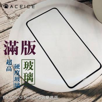 ACEICE  for OPPO RENO 10X ZOOM 變焦版 CPH1919 ( 6.6吋 ) 滿版玻璃保護貼