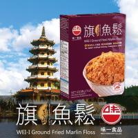 味一食品 旗魚鬆(高雄蓮池潭款)x3盒 (200g/盒)