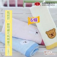 100%純棉 動物繡花剪絨童巾/小毛巾(6條裝  小資組)  台灣興隆毛巾製