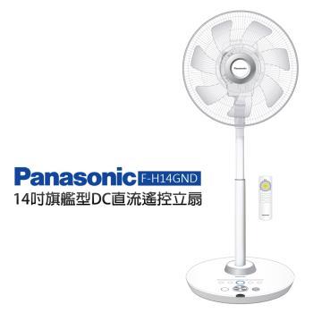 Panasonic國際牌 14吋 旗艦型DC直流遙控立扇F-H14GND