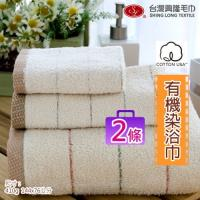 美國棉 有機染浴巾 (2條裝)  台灣興隆毛巾製