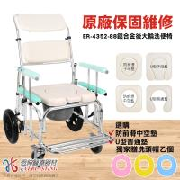 【坐墊4選1】恆伸醫療器材ER-4352-88鋁合金後大輪 半躺式洗澡便椅(附軟質頭靠 扶手可調高低)