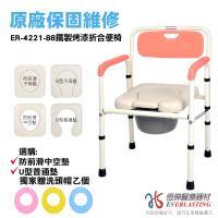 【坐墊4選1】恆伸醫療器材  ER-4221-88鐵製烤漆洗澡便椅 馬桶椅(可收合折疊)