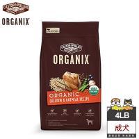 歐奇斯ORGANIX 95%有機成犬4LB/1.81KG