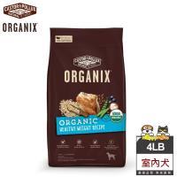 歐奇斯ORGANIX 95%有機室內犬4LB/1.81KG
