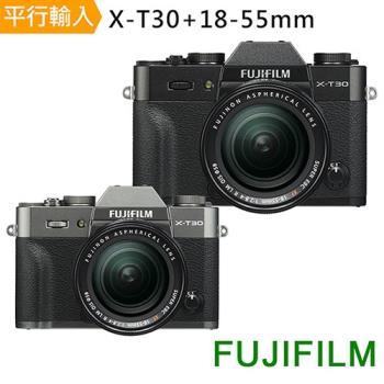 【大清潔組+保護貼】FUJIFILM X-T30+18-55mm單鏡組*(中文平輸)