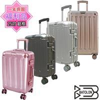(福利品   25吋 )   閃耀星辰TSA鎖PC鋁框箱/行李箱
