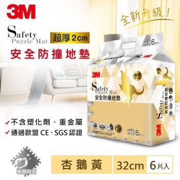 3M 安全防撞地墊-杏鵝黃-32x32x2CM