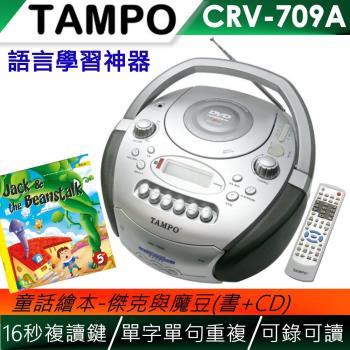 TAMPO全方位語言學習機(CRV-709A)+常春藤精選世界童話集-傑克與魔豆(書+MP3)