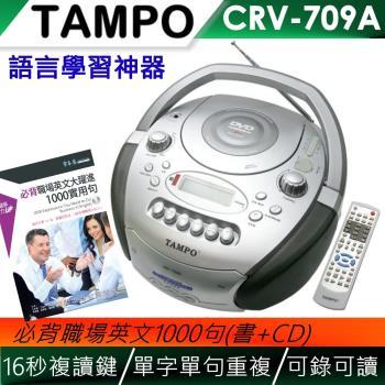 TAMPO全方位語言學習機(CRV-709A)+必背職場英文大躍進1000實用句(書+MP3)