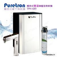 【普立創PURETRON】TPH-689觸控型雙溫飲水機搭配EVERPURE三道快拆式強效抑垢淨水器H104
