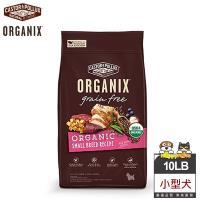 歐奇斯ORGANIX 95%有機無穀小型犬10LB/4.53KG