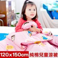 奶油獅-同樂會系列-100%精梳純棉兒童涼被.夏被(櫻花粉)-4x5尺