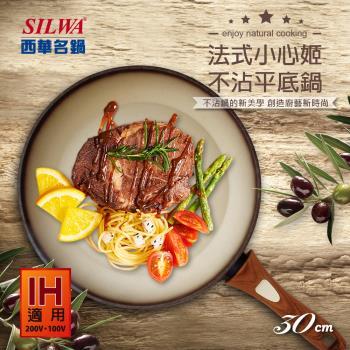 SILWA 西華 法式小心姬不沾平底鍋30cm(★適用IH爐)
