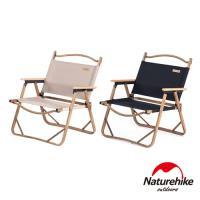 Naturehike 戶外便攜式質感木紋折疊椅 釣魚椅 休閒椅