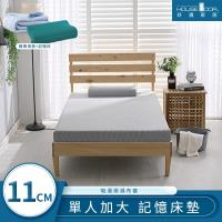 House Door 好適家居 吸濕排濕表布11cm藍晶靈涼感記憶床墊全配組-單大3.5尺