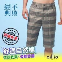 oillio 歐洲貴族 男裝 吸濕排汗透氣休閒短褲 質地柔順抗皺 灰色 -男款 休閒運動褲 好棉 舒適 透氣 不悶熱 鬆緊 伸縮 精品品牌