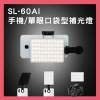ROWA 樂華SL-60AI 手機單眼口袋型補光燈 攝影燈 內建鋰電池 LED攝影燈