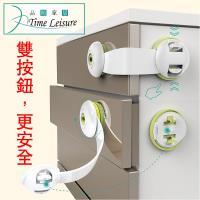 Time Leisure 加強雙按鈕兒童安全鎖/櫥櫃鎖/嬰兒防護 3入一組/綠