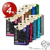 我的心機 保濕潤白黑面膜全系列 任選4盒 (共11款)