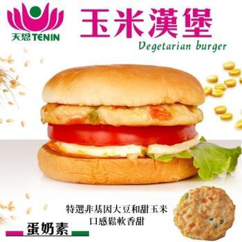 天恩素食-玉米漢堡排(每包265g±10%/蛋奶素)