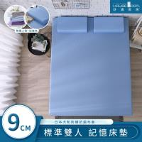 House Door 好適家居 日本大和抗菌表布9cm藍晶靈涼感記憶床墊全配組-雙人5尺