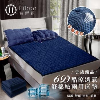 Hilton 希爾頓 6D酷涼透氣舒棉絨兩用床墊/雙人