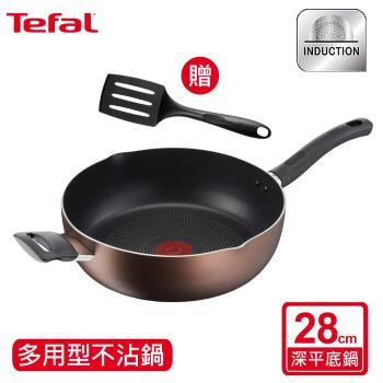 (加碼送鍋鏟)Tefal 法國特福極致饗食系列28CM萬用型不沾深平底鍋 電磁爐適用