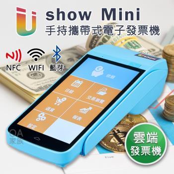 USHOW mini 微型手持電子發票機/收銀機