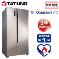 【送大同DC電扇】TATUNG大同 540公升一級能效變頻對開冰箱 TR-S540NVH-CG