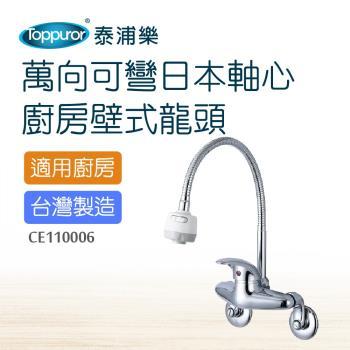 【Toppuror 泰浦樂】萬向可彎低鉛廚房壁式龍頭_CE110006