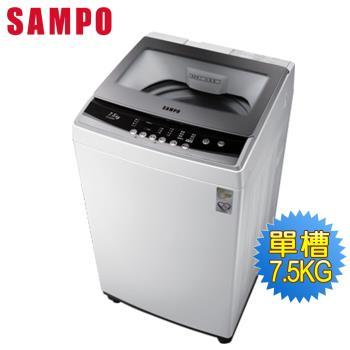 【自助價】SAMPO聲寶 7.5公斤全自動洗衣機ES-B08F