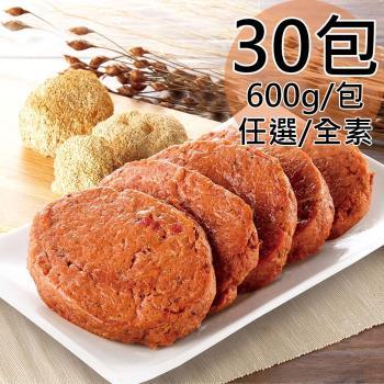 【如意生技】純素猴頭菇素肉排任選30包(600g/包〉