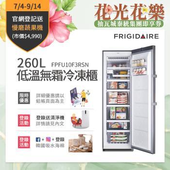 美國富及第Frigidaire 260L 低溫無霜冷凍櫃 FPFU10F3RSN