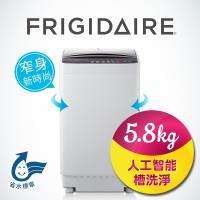 美國富及第Frigidaire 5.8kg 智能不銹鋼洗衣機