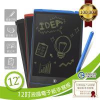 12吋液晶電子紙手寫板 ( 塗鴉板 電子畫板 環保電子紙技術 超大書寫範圍) -三色由你挑